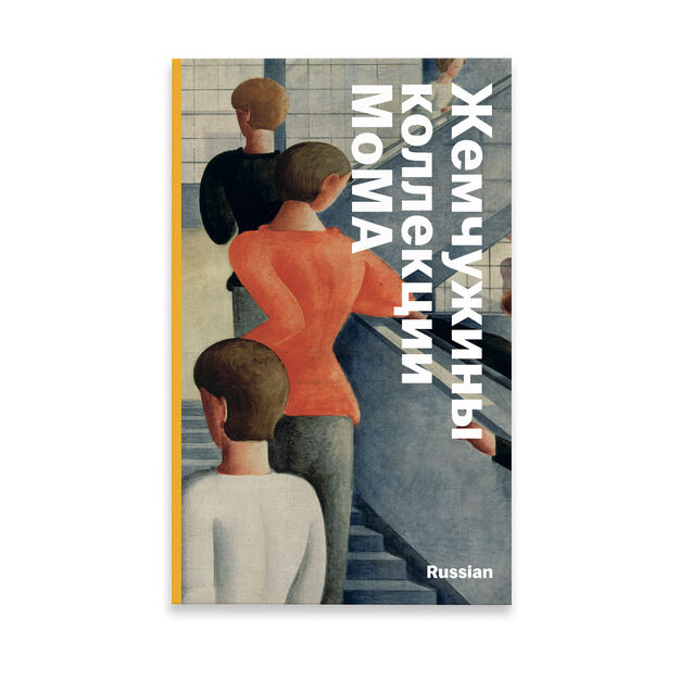 MoMA Highlights: 375 Works from The Museum of Modern Art - Paperback (2019) in color