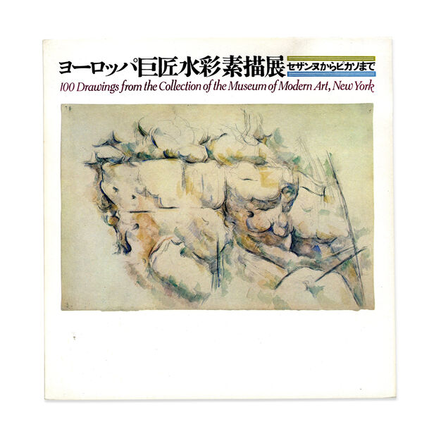 100 Drawings from the collection of the MoMA - Paperback in color